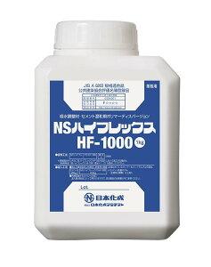 日本化成 NSハイフレックス HF-1000 1kg ポリボトル
