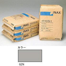 外装用目地材 イナメジG2N-20kg(灰)