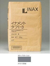外装用張り付け材 イナメントタフ1-25kg/1(灰色)