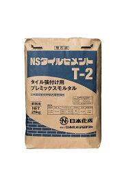日本化成 NSタイルセメント T-2 25kg
