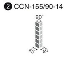 カラコンモザイクSカラー 90°曲紙張り CCN-155/90-14/61
