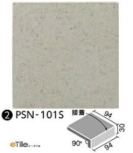 厨房用床タイル 100mm角垂れ付き段鼻(接着) PSN-101S/7N