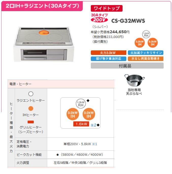【三菱】ビルトイン型 IHクッキングヒーター ダブルIH Mシリーズ(75cmワイドトップ) CS-G32MWS