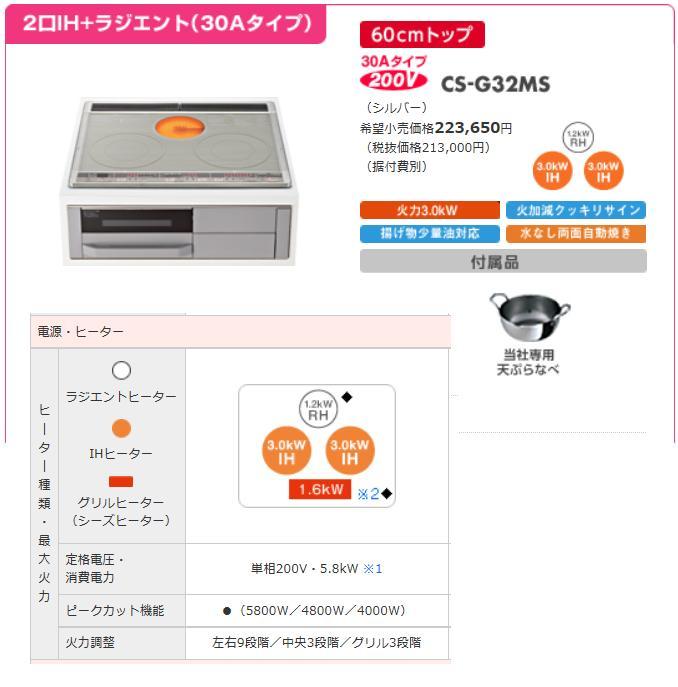 【三菱】ビルトイン型 IHクッキングヒーター ダブルIH Mシリーズ(60cmトップ) CS-G32MS