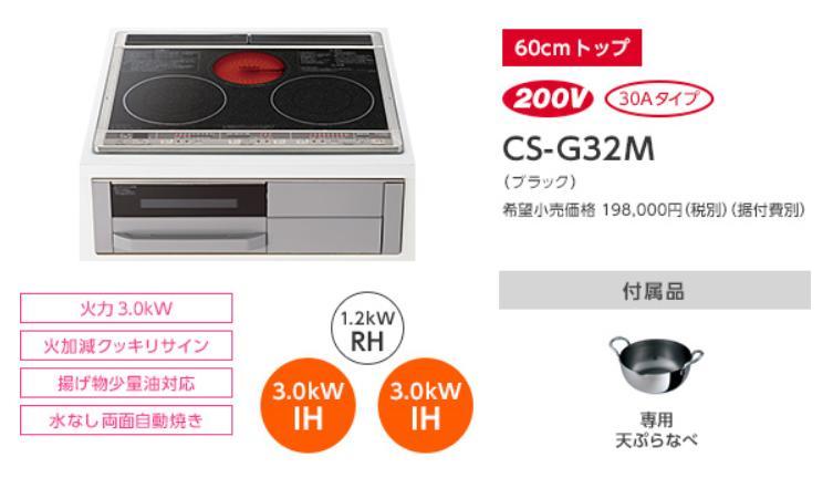 【三菱】ビルトイン型 IHクッキングヒーター ダブルIH Mシリーズ(60cmトップ)ブラック CS-G32M