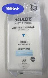 【10個セット】スコッティ アルコール除菌タイプ 33枚入 76939-10