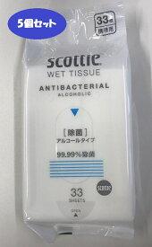 【5個セット】スコッティ アルコール除菌タイプ 33枚入 76939-5レターパックでのお届け