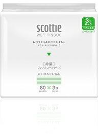 【1セット】スコッティ ノンアルコール除菌タイプ 80枚入 詰替用3Pパック【76943】