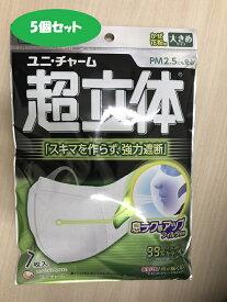 【5個セット】ユニ・チャーム 超立体マスク 大きめサイズ 7枚入り56045-5ネコポスでのお届け