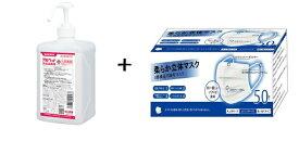 SARAYA アルペット手指消毒用 1L噴射ポンプ付 +柔らか立体マスク ふつうサイズ 50枚入りセット41257+17131