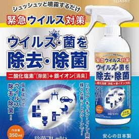 【24本入り/ケース 送料無料】 除菌フレッシュ350ml除菌スプレー