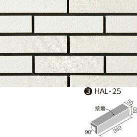 陶灯火(とうあかり) LIXIL 二丁屏風曲(接着) HAL-25/TAK-1