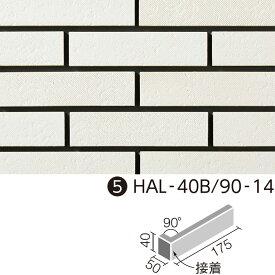 陶灯火(とうあかり) LIXIL 90°曲(接着) HAL-40B/90-14/TAK-1