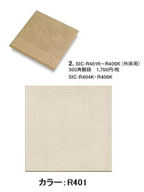 名古屋モザイク シクロイド 300角 階段(外床用) SIC-R401K[バラ]
