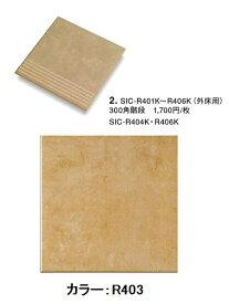 名古屋モザイク シクロイド 300角階段(外床用) SIC-R403K[バラ]