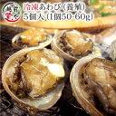 あわび 1個50〜60g × 5個 セット お刺身もOK 送料無料 アワビ 鮑 海鮮セット 海鮮鍋 セット 海鮮グルメ 海鮮おせち …