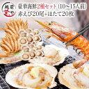 あす楽 海鮮 バーベキューセット 2種40品 送料無料【冷凍】赤エビ 20尾& ホタテ 20枚【あす楽】海鮮バーベキューセッ…