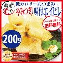 1000袋突破!! エイヒレ 送料無料 味付き えいひれ 200g 珍味【メール便】