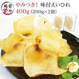 1000袋突破!! エイヒレ 送料無料 味付き えいひれ 400g 珍味【ネコポス】 干物専門店