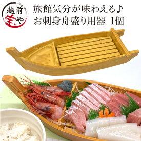 舟 盛り 器 舟盛り 船盛り 盛り皿 容器(容器のみの販売になります)