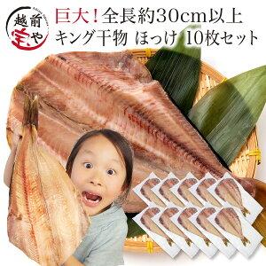 干物 巨大 特大 マンモス キング 縞 ほっけ 干物 (約400g×10尾入) 大きい 大きめ 【冷凍】 干物セット 1位 送料無料 鮮魚 詰め合わせ 宝や
