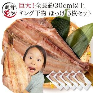 干物 巨大 特大 マンモス キング 縞 ほっけ 干物 (約400g×5尾入) 大きい 大きめ 【冷凍】 干物セット 1位 送料無料 鮮魚 詰め合わせ 宝や