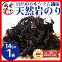 天然 岩 のり 海苔 国産 14g×1袋 同梱 おすすめ 健康 送料無料【メール便】