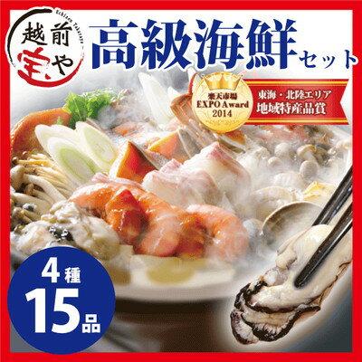 海鮮セット 4種15品 送料無料【冷凍】海鮮鍋 セット 海鮮バーベキューセット BBQ ホタテ/カキ/サーモン/エビ 海鮮 鍋