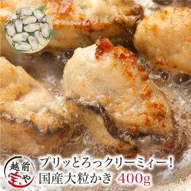 大粒 かき/カキ/牡蠣 400g(約11粒入)L・2Lサイズ/広島産【冷凍】【あす楽】4セット以上 送料無料 条件付送料無料