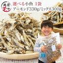 100日連続!ランキング1位突破!\送料無料/大容量330g アーモンド小魚 選べる(小魚アーモンド OR 小魚ミックス5種…