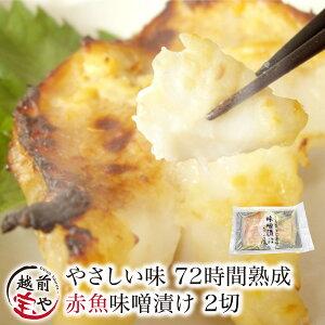 味噌漬け(西京漬け) 赤魚 2切れ 1パック【冷凍】 発酵食品 売れ筋 条件付送料無料