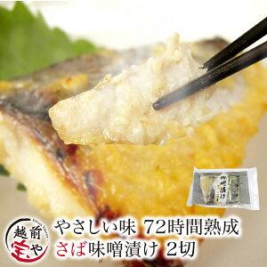 味噌漬け(西京漬け) さば 2切れ 1パック【冷凍】 発酵食品 売れ筋 条件付送料無料