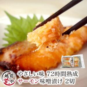 味噌漬け(西京漬け) サーモン 2切れ 1パック【冷凍】 発酵食品 売れ筋 条件付送料無料