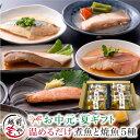 煮魚 焼魚 10種10切セット ギフト 焼き魚 レンジで1分 電子レンジ 湯せん 調理 お惣菜 詰め合わせ 送料無料【冷凍】紅…