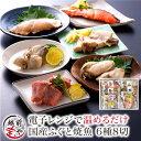 母の日 父の日 ギフト プレゼント ふぐ 焼魚 6種8切セット 焼き魚 電子レンジ 1分 湯せん 調理 詰め合わせ 送料無料 …