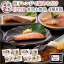 惣菜 魚 煮魚 焼魚 4種8切 セット レンジ 魚 温めるだけ お惣菜 自宅用 焼き魚 レンジで1分 電子レンジ 湯せん 調理 …