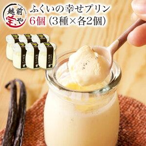 幸せ プリン 6個(3種×2個) セット【冷凍】【送料無料】福井産 プレーン/さつまいも/そば