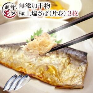 塩さば さばフィーレ 干物セット 片身3枚入【冷凍】干物 1位 一夜干し サバ 鯖