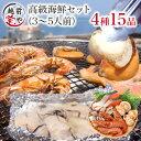 海鮮セット 4種15品 送料無料 福袋 海鮮鍋 セット 海鮮バーベキューセット BBQ ホタテ カキ サーモン エビ 海鮮 鍋 海…