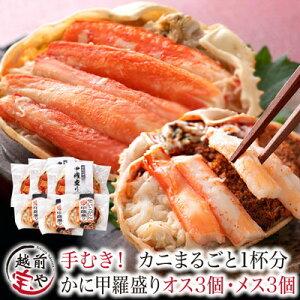 送料無料 カニ 甲羅盛り 食べ比べ カナダ産 ズワイガニ 3個 日本産 セイコガニ 3個 セット かに 蟹 せいこがに ずわいがに  【冷凍】 カニ専門店