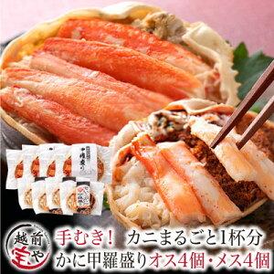 送料無料 カニ 甲羅盛り 食べ比べ カナダ産 ズワイガニ 4個 日本産 セイコガニ 4個 セット かに 蟹 せいこがに ずわいがに  【冷凍】 カニ専門店