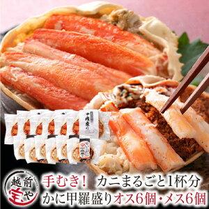 送料無料 カニ 甲羅盛り 食べ比べ カナダ産 ズワイガニ 6個 日本産 セイコガニ 6個 セット かに 蟹 せいこがに ずわいがに  【冷凍】 カニ専門店