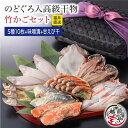 ギフト 送料無料 プレゼント 無添加 のどぐろ うす塩 干物セット 味噌漬け ( 赤魚 さば ) 西京漬け 甘えび 一夜干し …