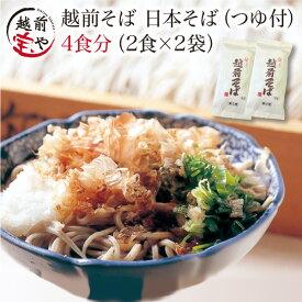 越前 そば/ソバ/蕎麦 4食 つゆ付き セット 送料無料【冷蔵】