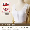 和装ブラジャー 3L 4L 5L 補正下着 肌着 フロントファスナー 着物ブラジャー きもの用 浴衣用 日本製 国産