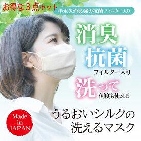 マスク 洗える お得な3点セット 日本製 アクアレーン 在庫あり 絹マスク シルクマスク おやすみマスク 五重構造 フィルター ウイルス 花粉 予防 対策 繰り返し使える ノーズワイヤー入り 即納 夏 あす楽