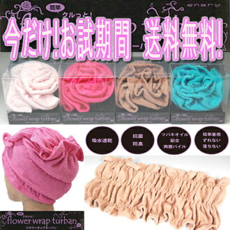 In the out of the box and sending 200 yen off! By simply stopped with pitatsu, absorbs moisture hair flower wrap turban anally beauty health & children