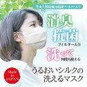 マスク 洗える 日本製 アクアレーン 在庫あり 絹マスク シルクマスク おやすみマスク 五重構造 フィルター ウイルス …