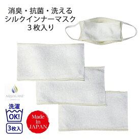シルク インナーマスク 3枚入り 日本製 洗える 絹 消臭 強力抗菌不織布使用 インナーパッドマスク フィルターマスク フィルター シートマスク 当て布 マスク インナーマスクインナー 取り替えシートマスクインナー パットマスクシート 小杉織物