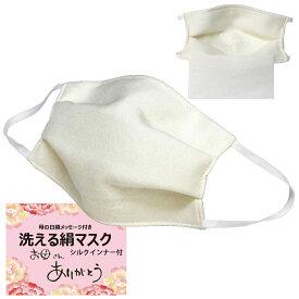 母の日 マスク 洗える【お母さん ありがとう】織り柄入り 日本製 絹マスク シルクマスク おやすみマスク 五重構造 フィルター ウイルス 花粉 予防 対策 繰り返し使える 在庫あり 絹 シルク 即納 小杉織物 プレゼント ギフト